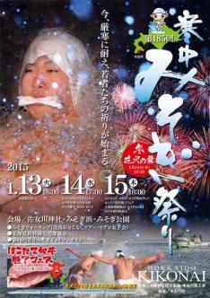 15misogi-poster.jpg