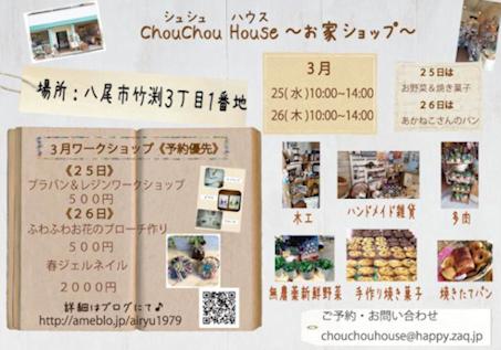 chouchouhouse20150325.jpg