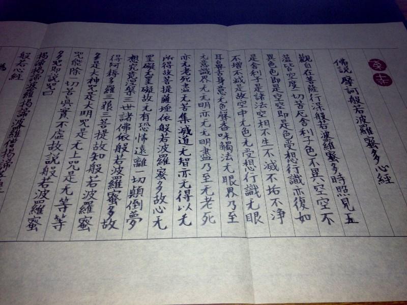 写経 (800x600)