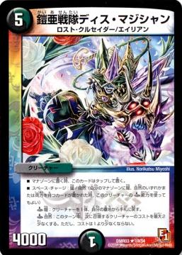 dmr03-r19-54-dis-magician-20150524.jpg