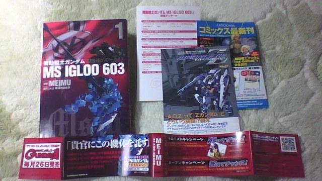 MSIGLOO 603 1巻