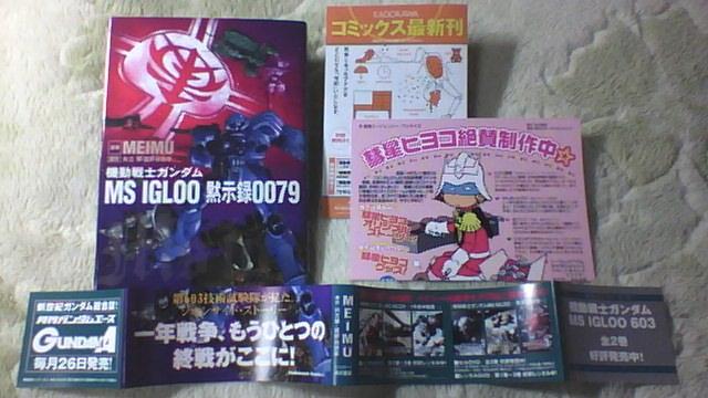 MSIGLOO 黙示録0079