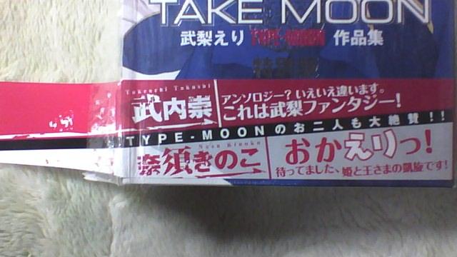TAKE MOON 特別版 帯A