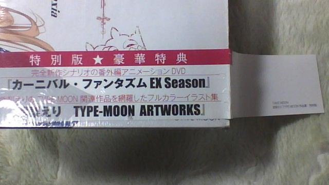 TAKE MOON 特別版 帯B
