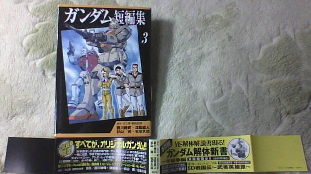 ガンダム短編集3