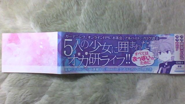 Rewrite B  2巻 帯A