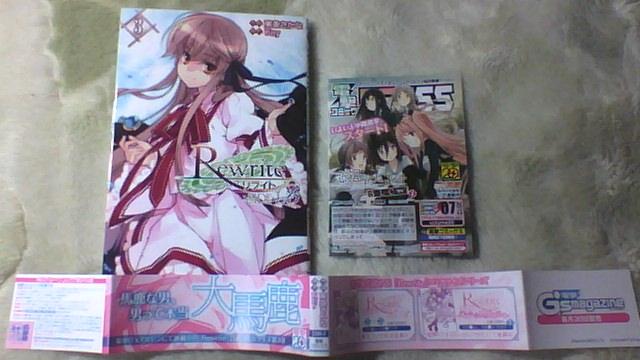 Rewrite B  3巻