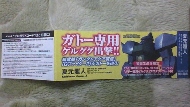 ガンダム0083 REBE 4巻 帯A