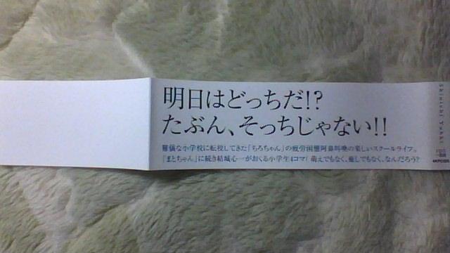 ちろちゃん 1巻 帯A