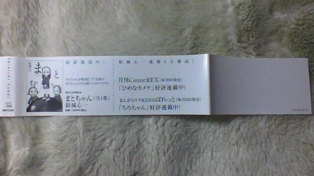 ちろちゃん 1巻 帯B