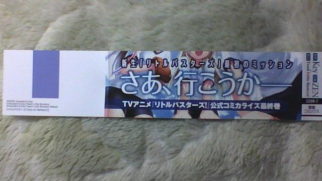 リトバスEOR 4巻 帯A