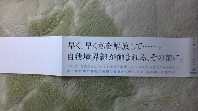 ちろちゃん 2巻 帯A