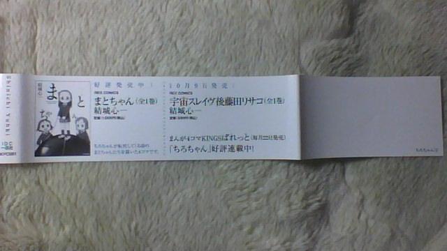 ちろちゃん 2巻 帯B
