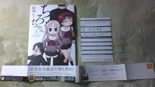 ちろちゃん 3巻