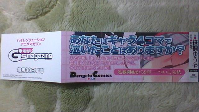 リトルバスターズ! EX The 4コマ 4巻 帯A