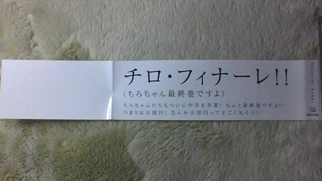 ちろちゃん 5巻 帯A