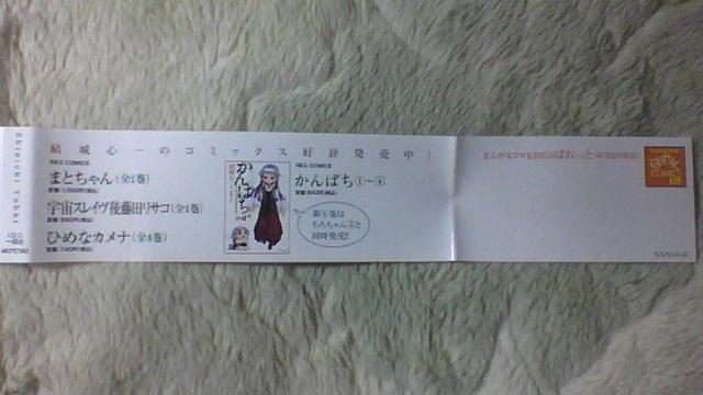 ちろちゃん 5巻 帯B