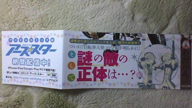 東京自転車少女 8巻 帯A
