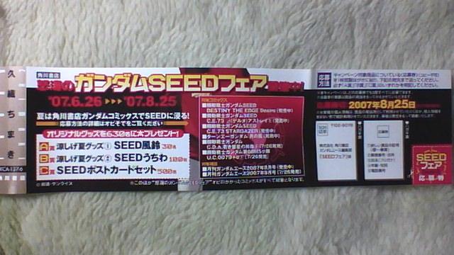 ガンダムSEED DES EDGE Desire 1巻 帯B