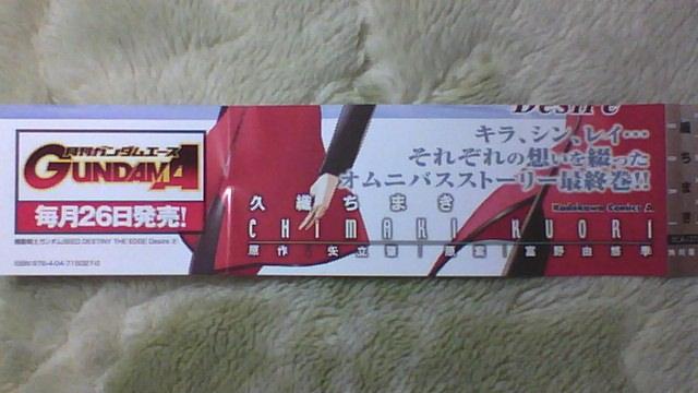 ガンダムSEED DES EDGE Desire 2巻 帯A