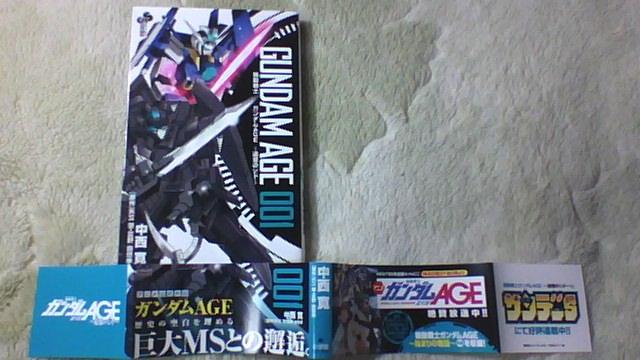 ガンダムAGE 追憶のシド 1巻