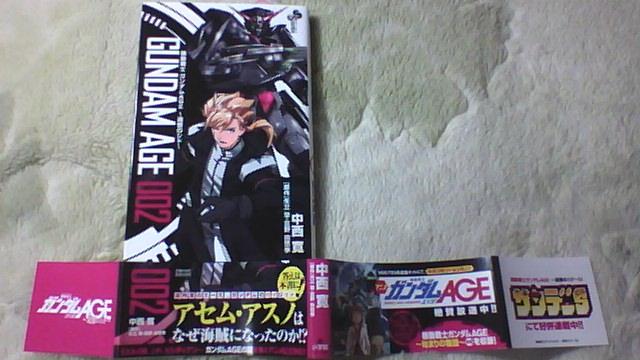 ガンダムAGE 追憶のシド 2巻