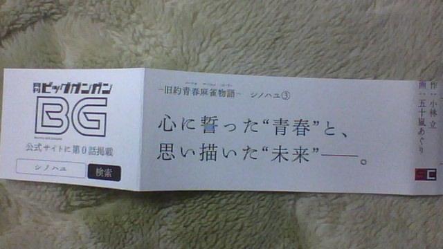 シノハユ 3巻 帯A
