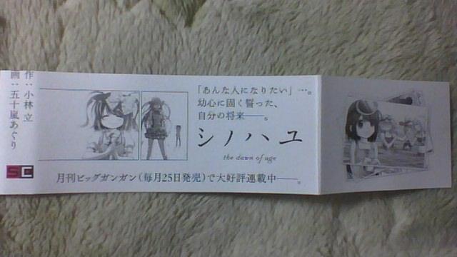 シノハユ 3巻 帯B