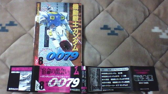 ガンダム0079 8巻