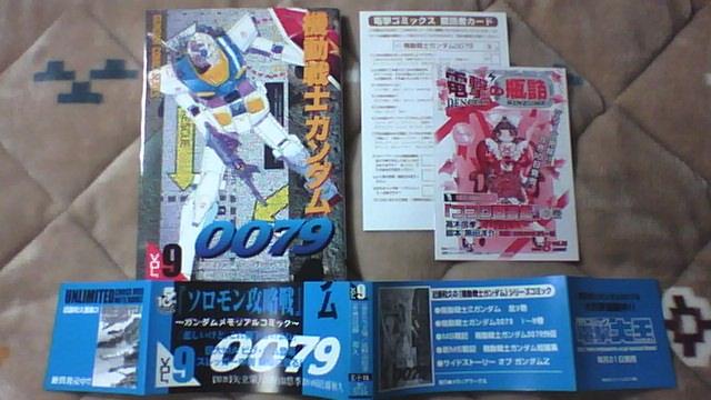 ガンダム0079 9巻