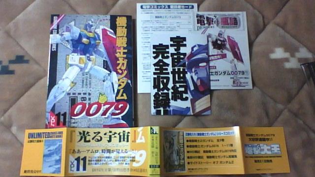 ガンダム0079 11巻