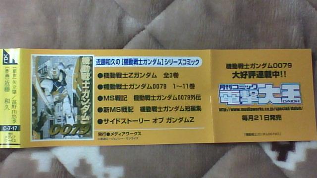 ガンダム0079 11巻 帯B
