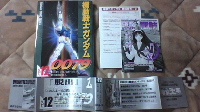 ガンダム0079 12巻