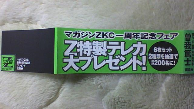 ∀ガンダム 3巻 帯A