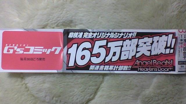エンジェルビーツ HD 8巻 帯A