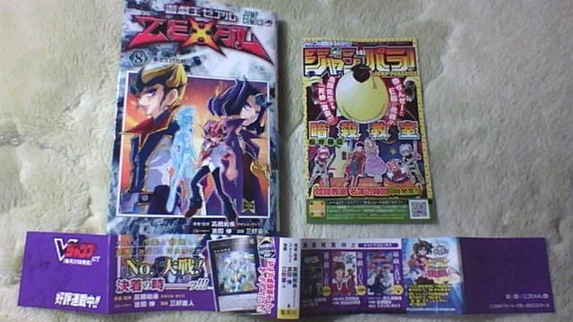 遊戯王ZEXAL 8巻