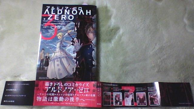 アルドノア・ゼロ 3巻