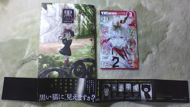 黒-kuro- 2巻