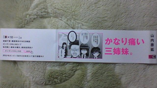 罪×10 2巻 帯A