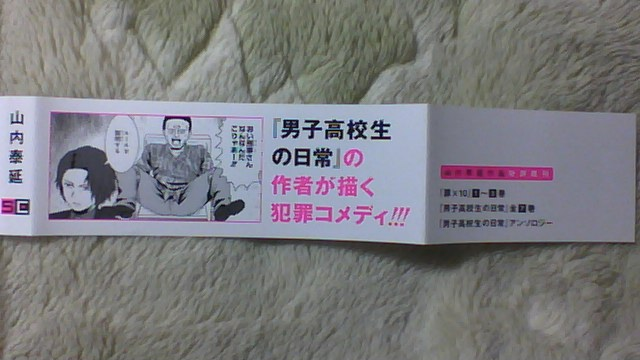 罪×10 2巻 帯B