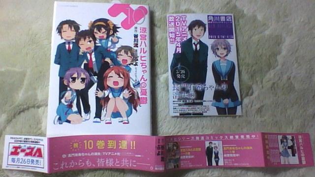 涼宮ハルヒちゃん 10巻