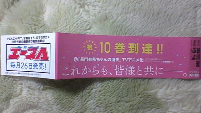 涼宮ハルヒちゃん 10巻 帯A