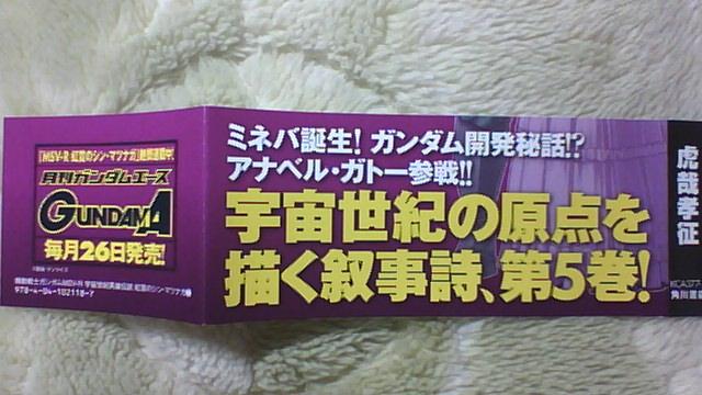 シンマツナガ 5巻 帯A