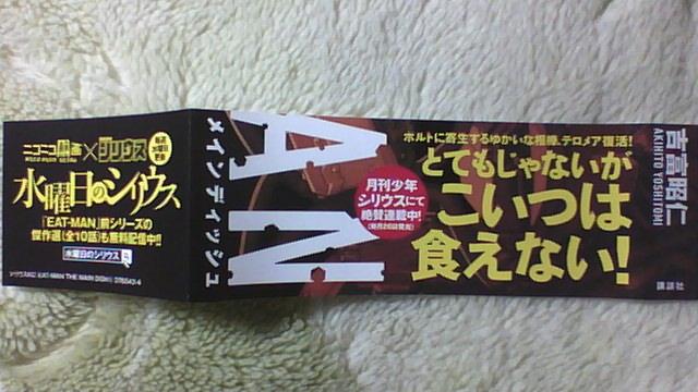 イートマンMD 2巻 帯A