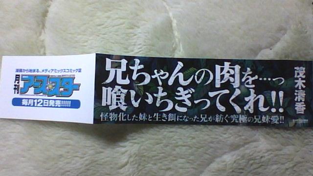 Pupa 3巻 帯A