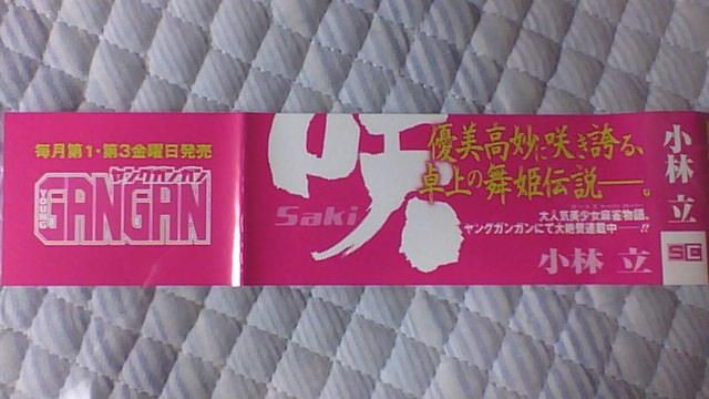咲 3巻 帯A