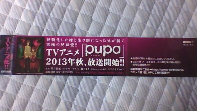pupa 4巻 帯B