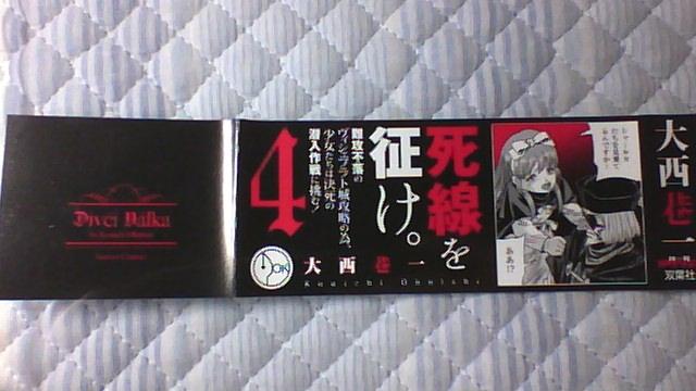 乙女戦争 4巻 帯A
