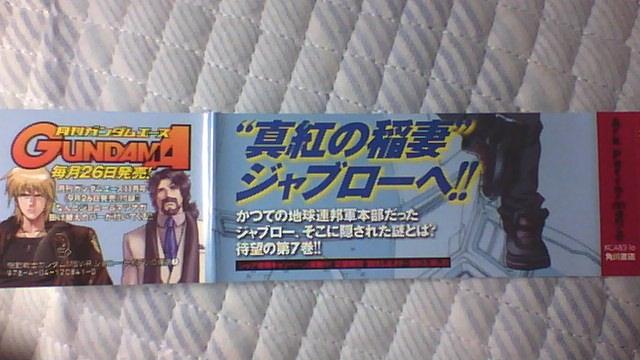 ガンダム ジョニーライデン 7巻 帯A