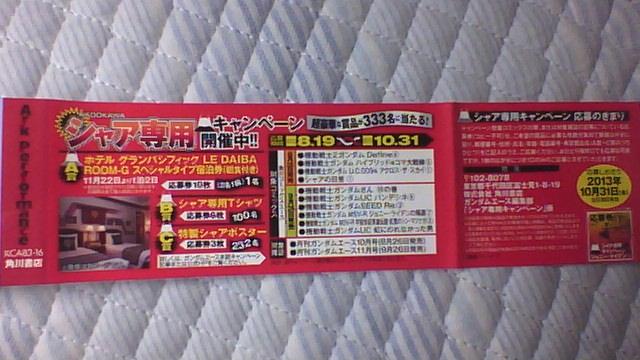 ガンダム ジョニーライデン 7巻 帯B